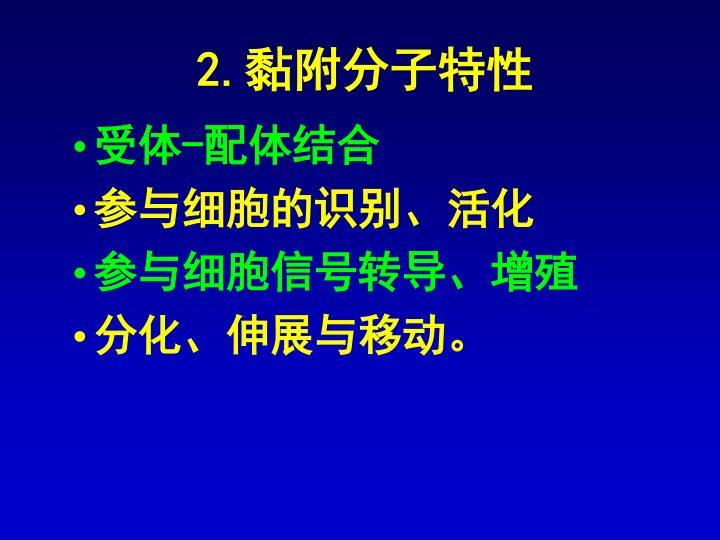 2.黏附分子特性
