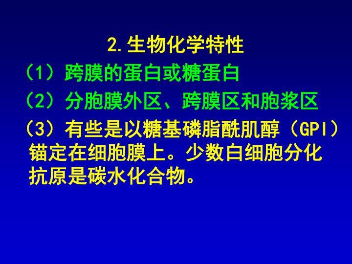 2.生物化学特性