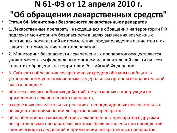 N 61-ФЗ от 12 апреля 2010 г.