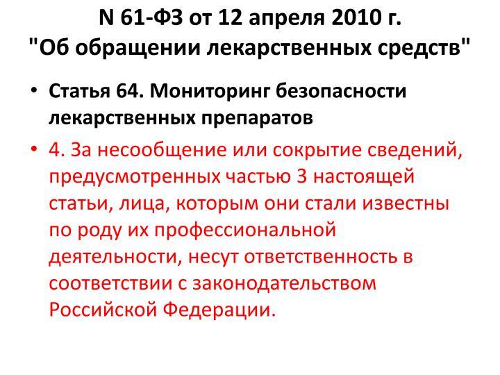 N 61-  12  2010 .