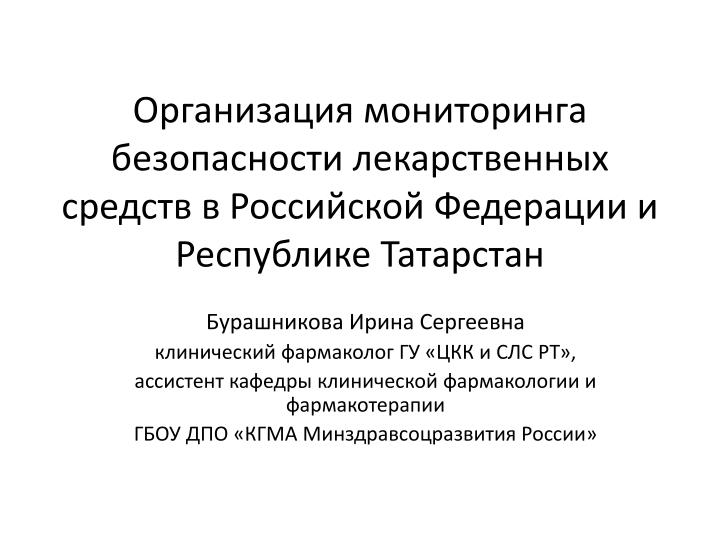 Организация мониторинга безопасности лекарственных средств в Российской Федерации и Республике Татарстан