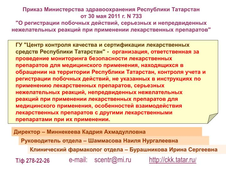 Приказ Министерства здравоохранения Республики Татарстан