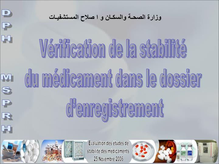 وزارة الصحـة والسكـان و ا صلاح المستشفيـات