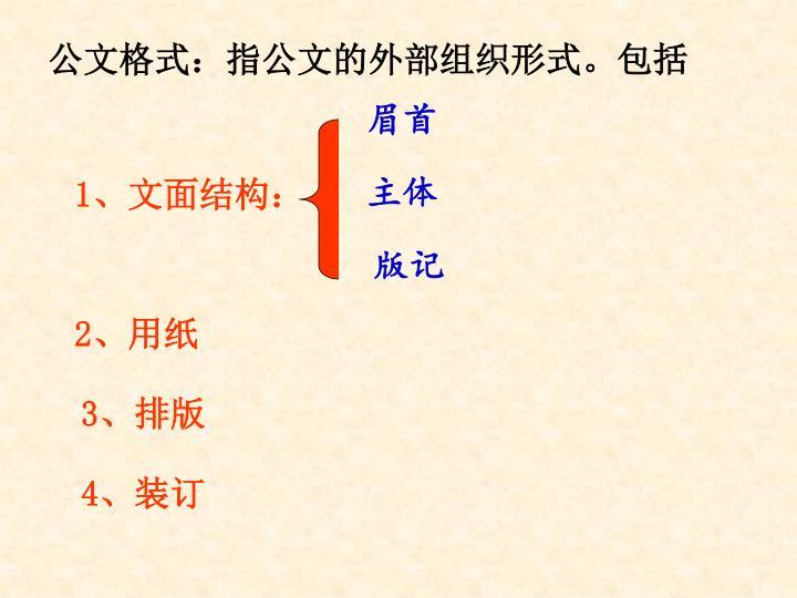 公文格式:指公文的外部组织形式。包括