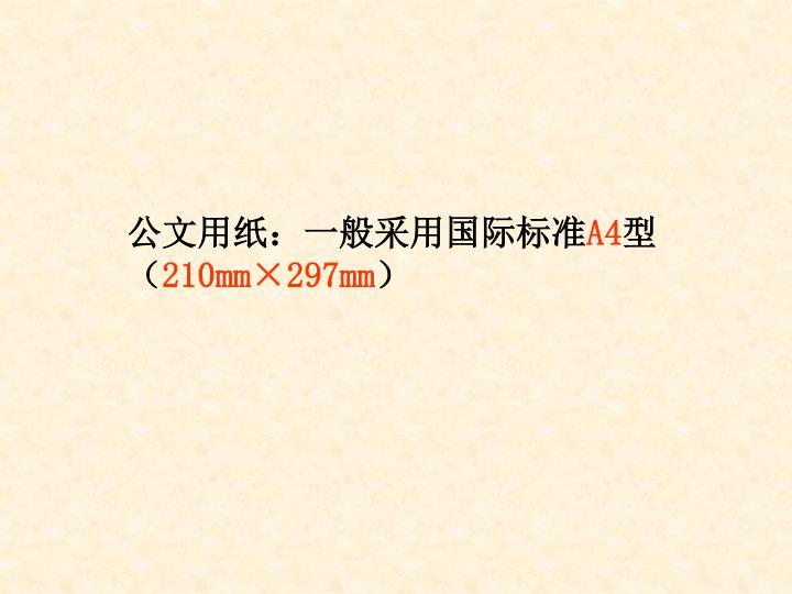 公文用纸:一般采用国际标准