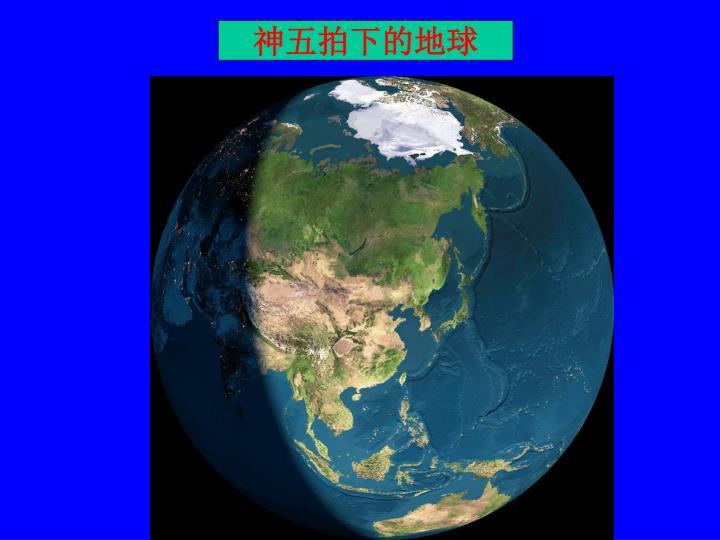 神五拍下的地球