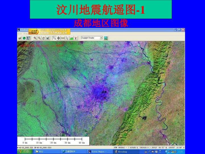 汶川地震航遥图