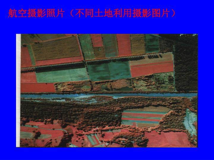 航空摄影照片(不同土地利用摄影图片)