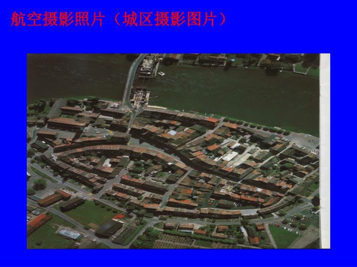 航空摄影照片(城区摄影图片)