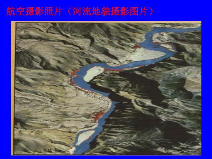 航空摄影照片(河流地貌摄影图片)
