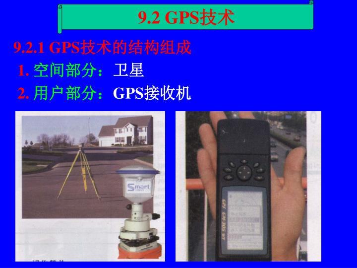 9.2 GPS