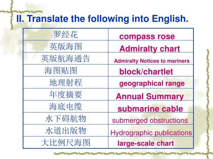 II. Translate the following into English.