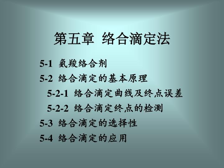 第五章  络合滴定法