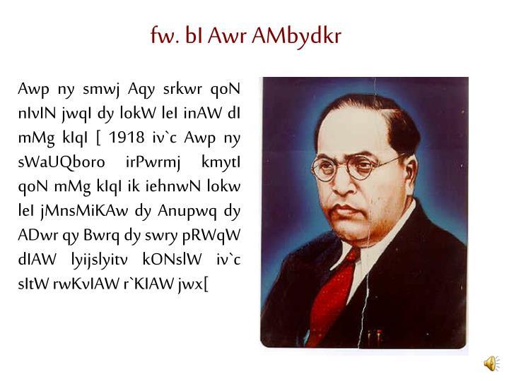 fw. bI Awr AMbydkr