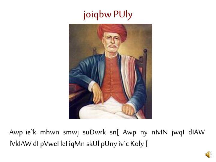 joiqbw PUly