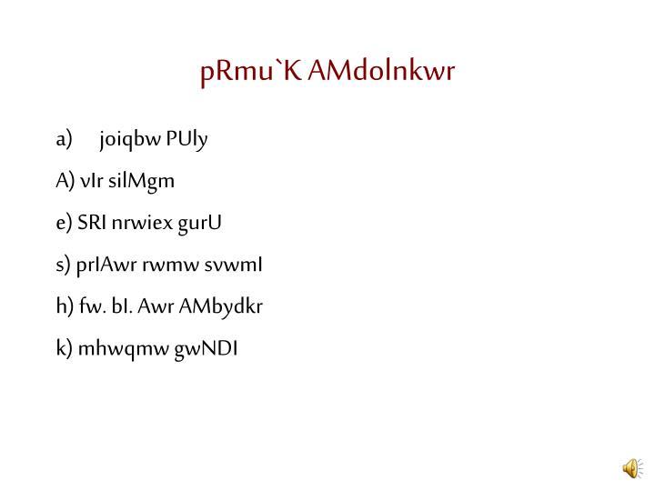 pRmu`K AMdolnkwr