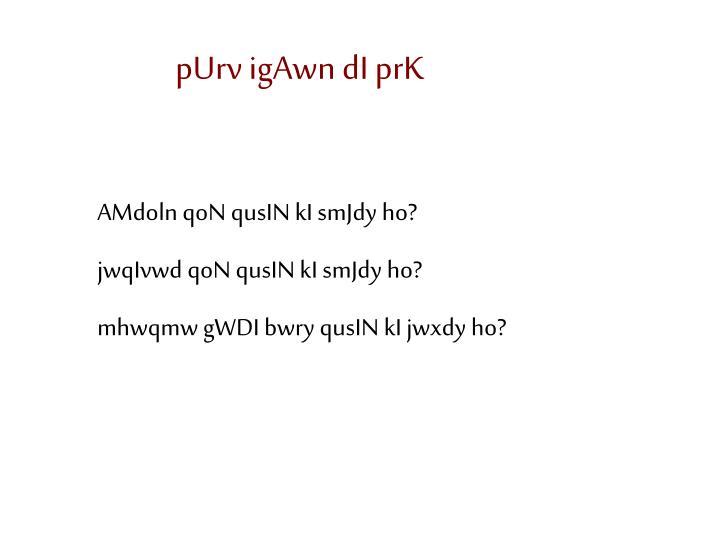 pUrv igAwn dI prK