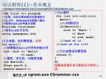 1 yangzw examples lec2 example23 cgrammar cxx