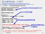4 yangzw examples lec2 example22 src ex22 cc