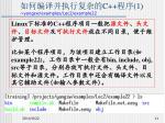 c 1 yangzw examples lec2 example22