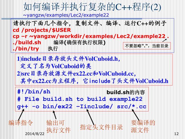 请执行下面几个指令,复制文件、编译、运行