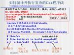 c 2 yangzw examples lec2 example22