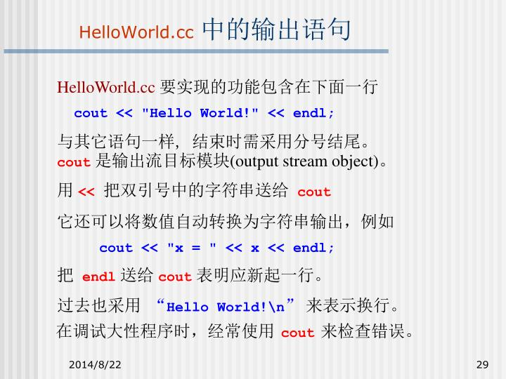 HelloWorld.cc