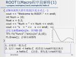 root macro 1 yangzw examples lec2 example24 hello c