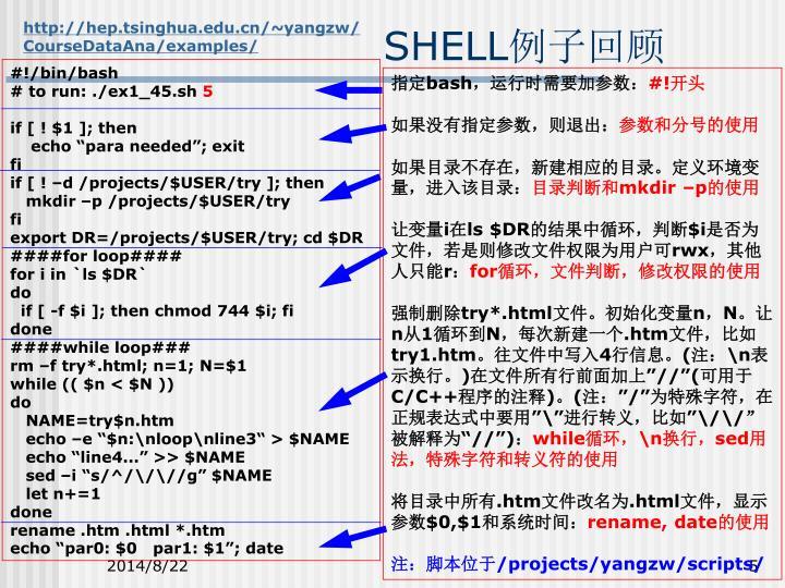 http://hep.tsinghua.edu.cn/~yangzw/CourseDataAna/examples/