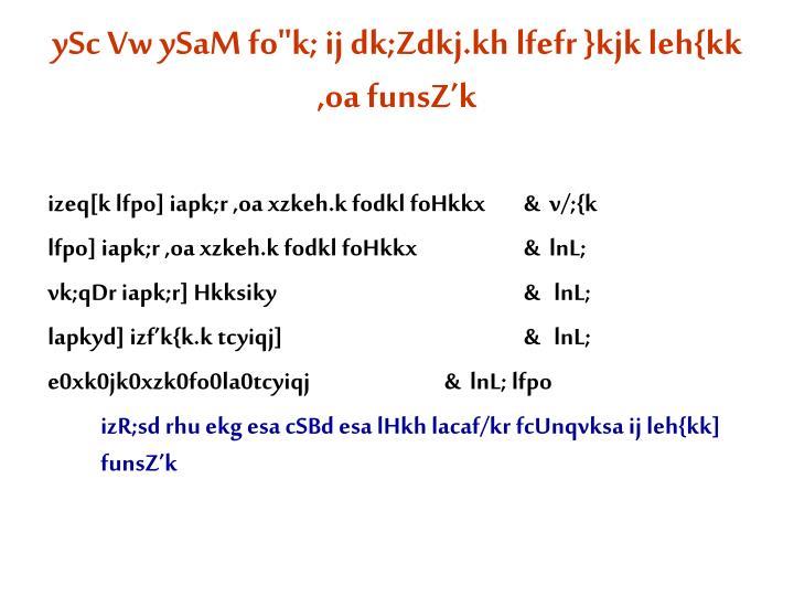 "ySc Vw ySaM fo""k; ij dk;Zdkj.kh lfefr }kjk leh{kk ,oa funsZ'k"