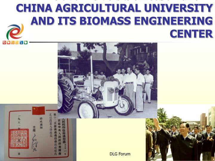 中国农业大学及其生物质工程中心