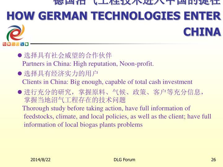 德国沼气工程技术进入中国的捷径