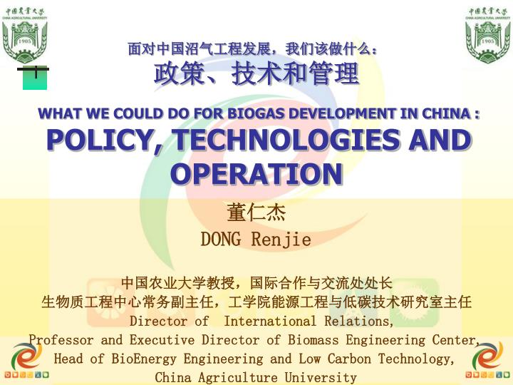What we could do for biogas development in china policy technologies and operation