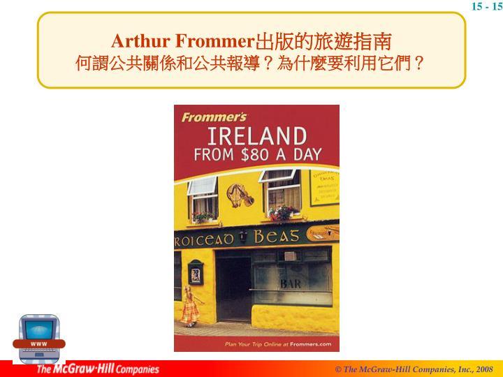 Arthur Frommer