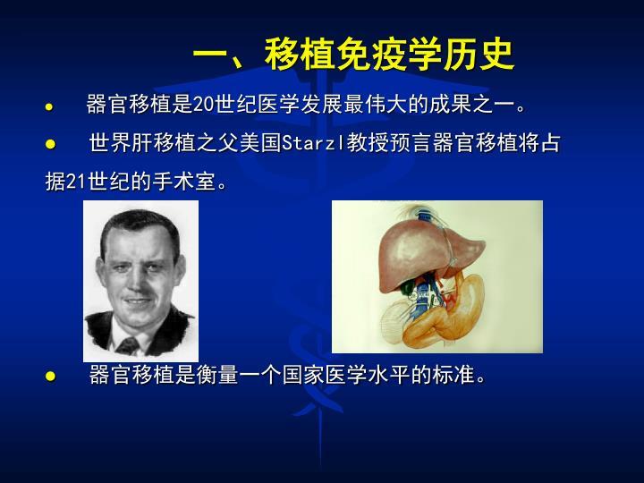 一、移植免疫学历史