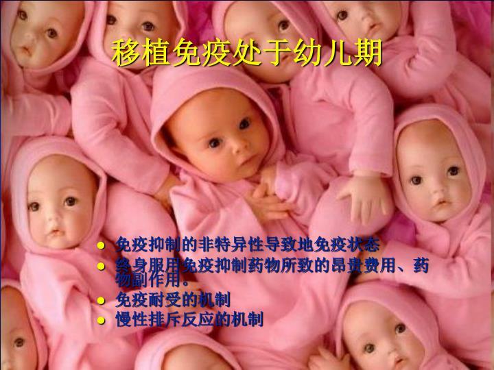 移植免疫处于幼儿期