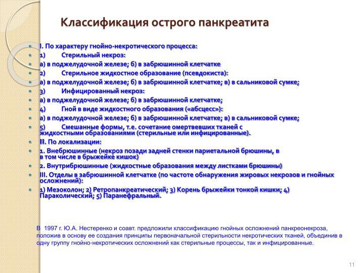Классификация острого панкреатита