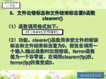6 0 clearerr