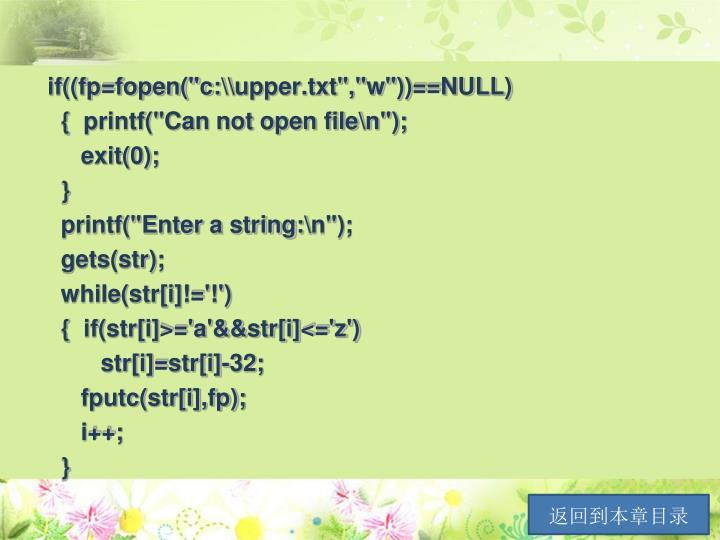 "if((fp=fopen(""c:\\upper.txt"",""w""))==NULL)"