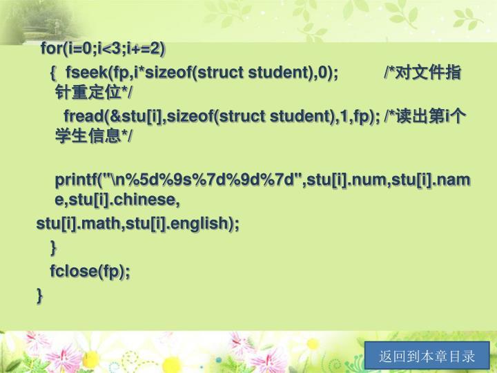 for(i=0;i<3;i+=2)