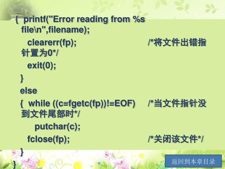 "{  printf(""Error reading from %s file\n"",filename);"