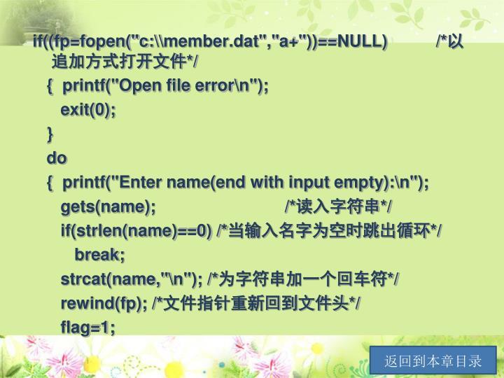 "if((fp=fopen(""c:\\member.dat"",""a+""))==NULL)  /*"
