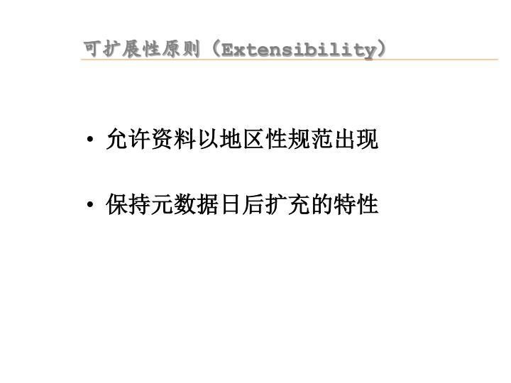 可扩展性原则(
