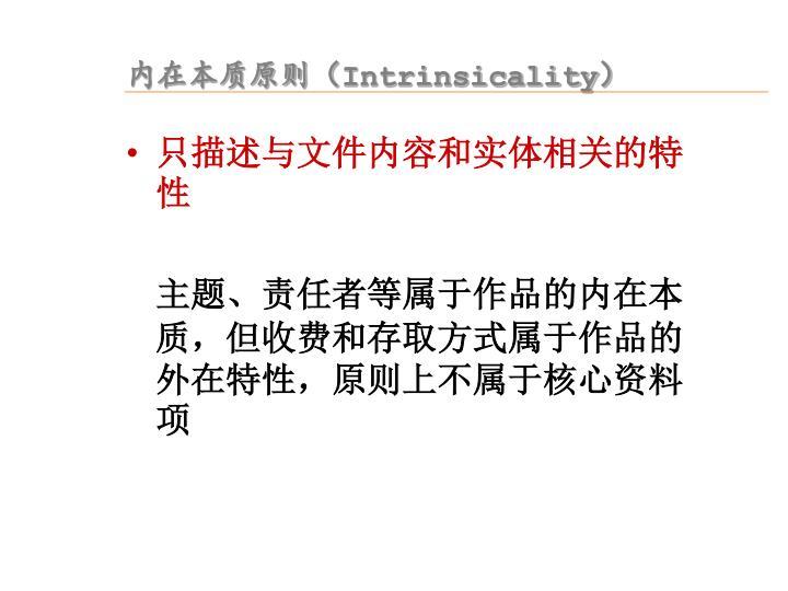 内在本质原则(