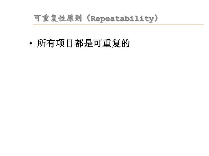可重复性原则(