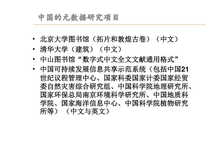 中国的元数据研究项目