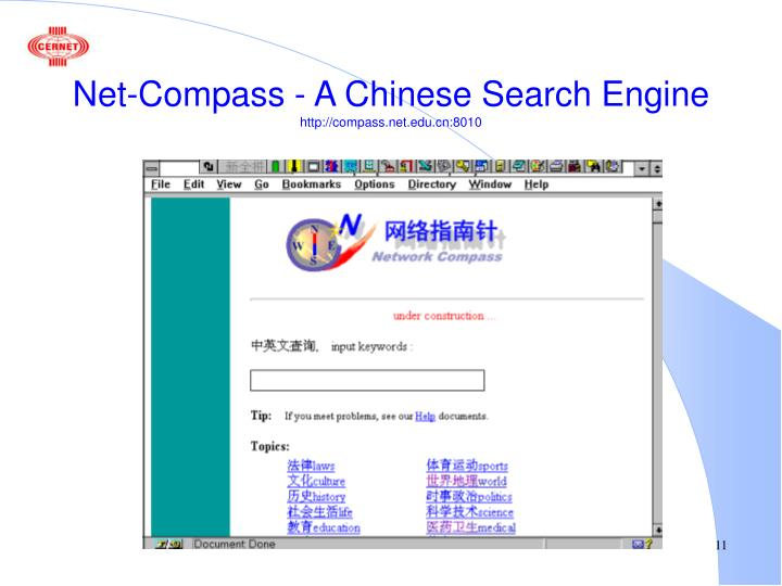 Net-Compass - A Chinese Search Engine
