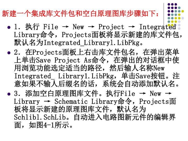新建一个集成库文件包和空白原理图库步骤如下:
