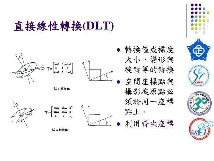 轉換僅成標度大小、變形與旋轉等的轉換