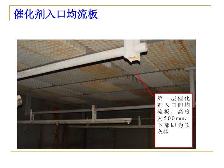 催化剂入口均流板